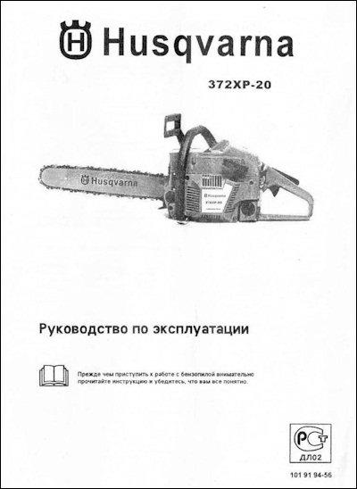 Husqvarna 372 Xp Инструкция