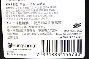 Настоящее моторное масло Husqvarna HP: Оборотная сторона-2.