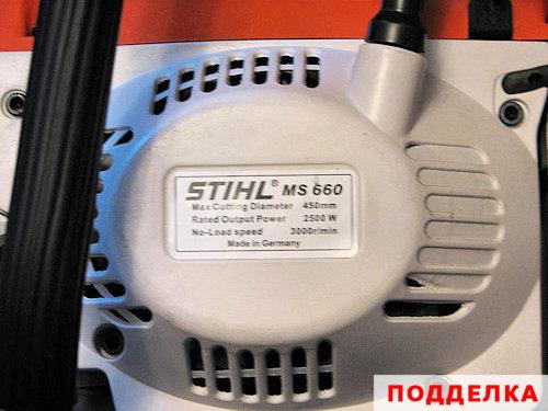 инструкция по эксплуатации shtil ms 660