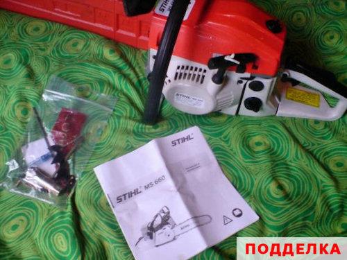 Stihl Ms 5200 инструкция - фото 9