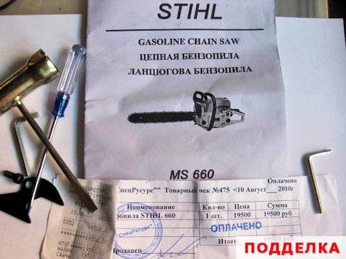 инструкция по эксплуатации Shtil Ms 660 - фото 2
