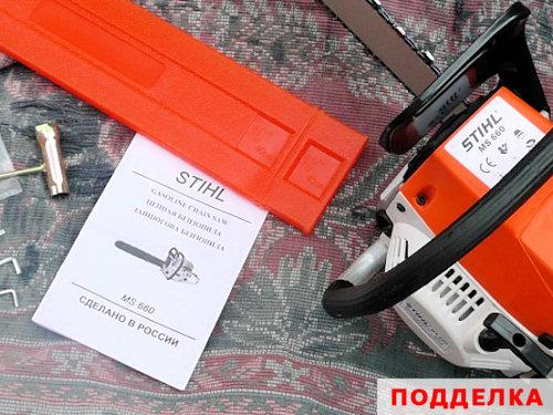 Stihl Ms 5200 инструкция - фото 3